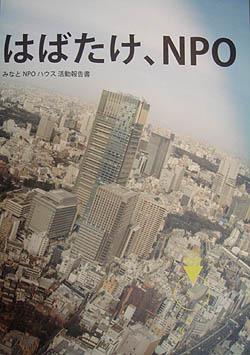 (4) 「はばたけNPO-みなとNPOハウス活動報告書」