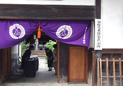 大阪府堺市「覚応寺」弟26回白桜忌奉讃式