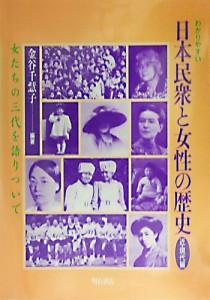 わかりやすい日本民衆と女性の歴史