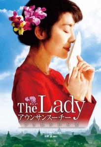 映画「The Lady(アウンサンスーチィ) 『The Lady アウンサンスーチー ひき裂かれた愛』Photo Magali Bragard(C)2011 EuropaCorp – Left Bank Pictures – France 2 C