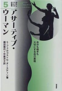 S・フェルプス + N・オースティン/著 園田雅代 + 中釜洋子/訳 誠信書房