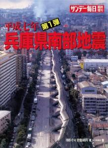 20年前の「サンデー毎日」表紙 金谷千慧子所蔵