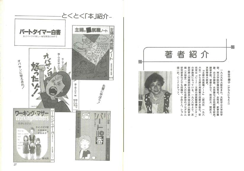 左:手引きの中の1ページ、右:当時の金谷千慧子