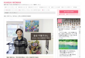 article_kansaiwoman