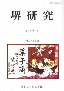 堺研究 第37号 表紙
