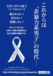 WRCKポスター