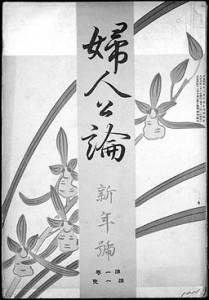 『婦人公論』創刊号の表紙(Wikipediaより)